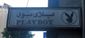 "If anyone ever wanted to know how to write ""Playboy"" in Arabic, here you go - found in Cairo."