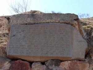 Argishti I Cuneiform inscription near the entrance to Erebuni Fortress.