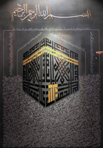 Islamic calligraphy in the shape of the Kaaba, by Aydin Kizilyar.